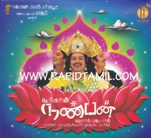Nanban Song Lyrics